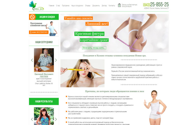 Программа похудения в клинике спб
