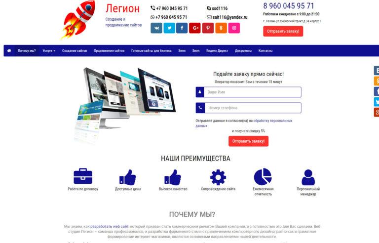 Сайт создание сайтов казань банкротство сайт юридической компании